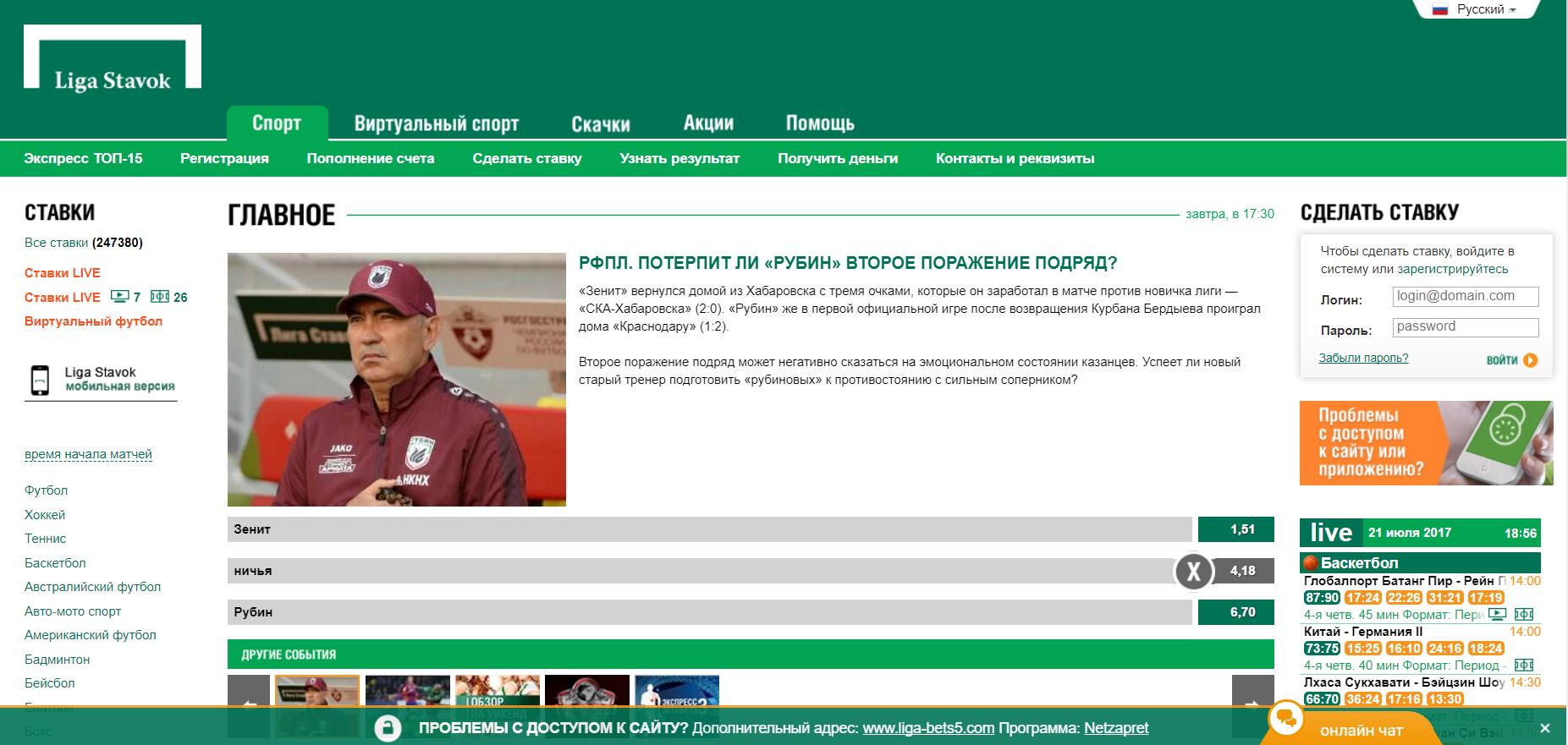 Биржа ставок на спорт на русском языке
