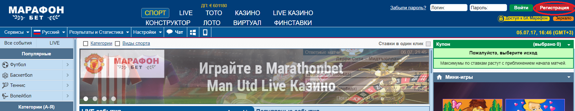 Казино марафон букмекерская контора