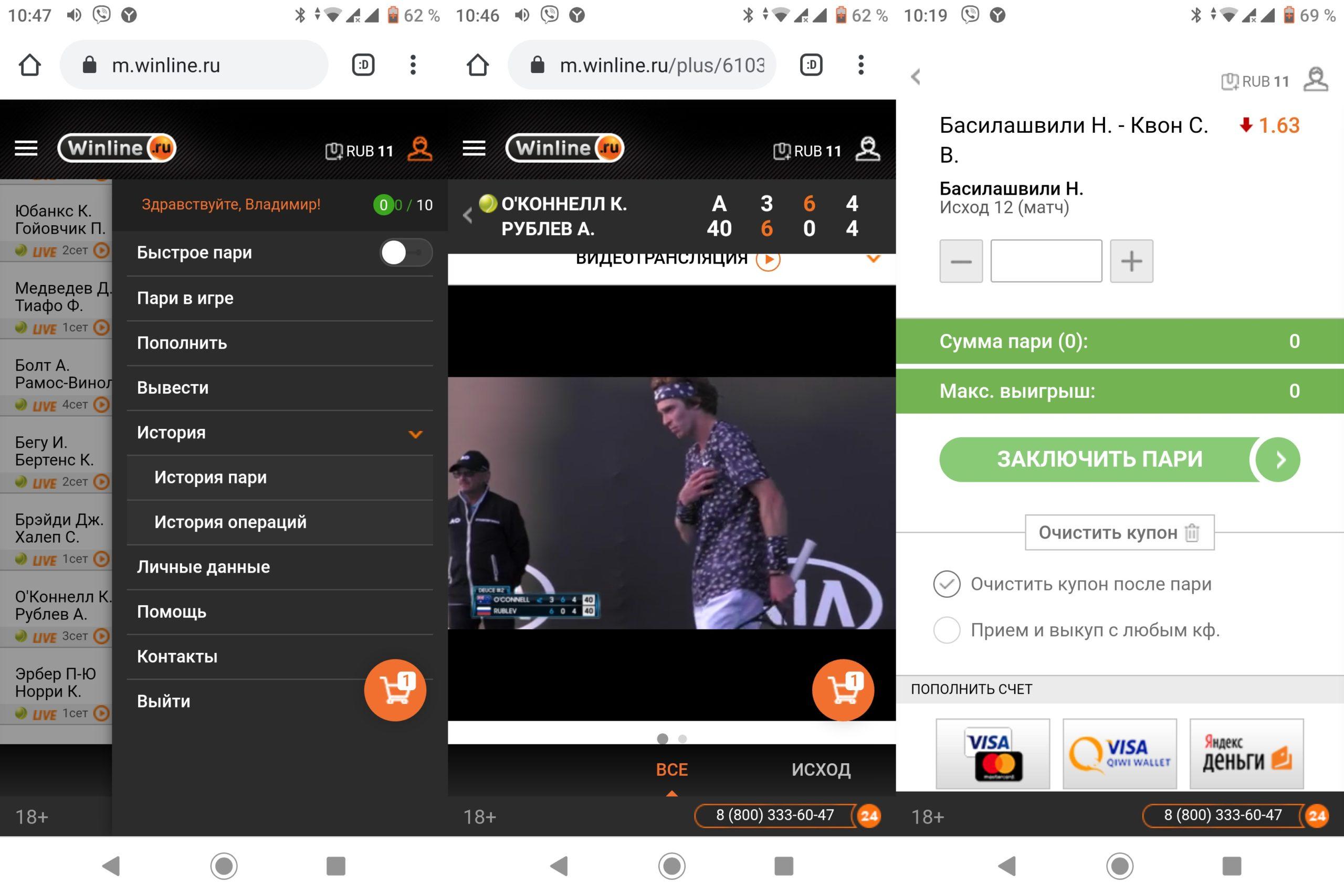 Winline скачать apk мобильное приложение букмекерской конторы