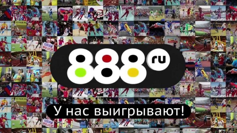 БК 888 заплатит рекордный штраф