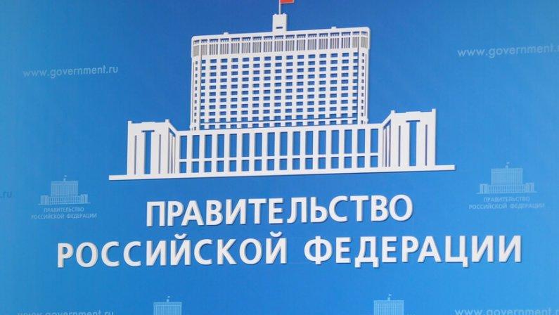 Правительство РФ против VPN. Первые шаги