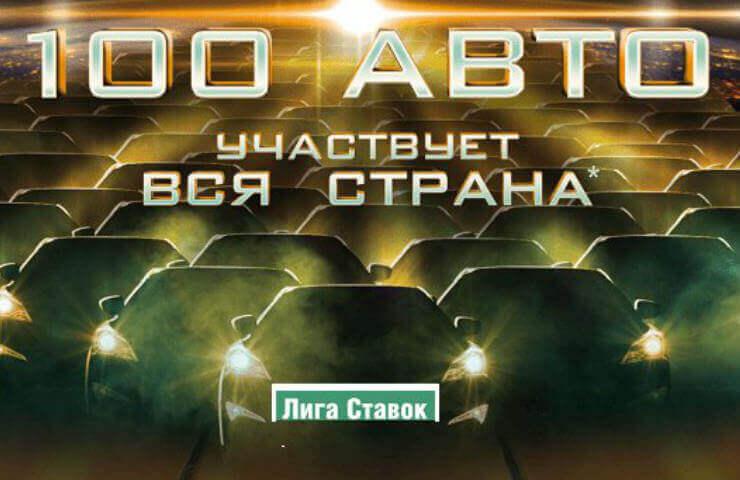 Более 5 миллионов рублей на акцию от БК «Лига Ставок»