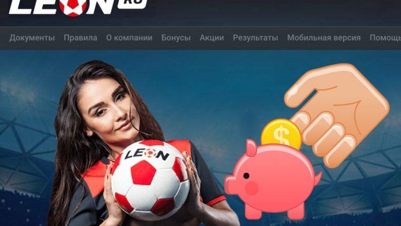 БК «Леон» разыгрывает 1 000 000 рублей и Dodge Challenger