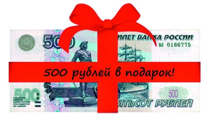 БК «Фонбет» дарит новым клиентам 500 рублей