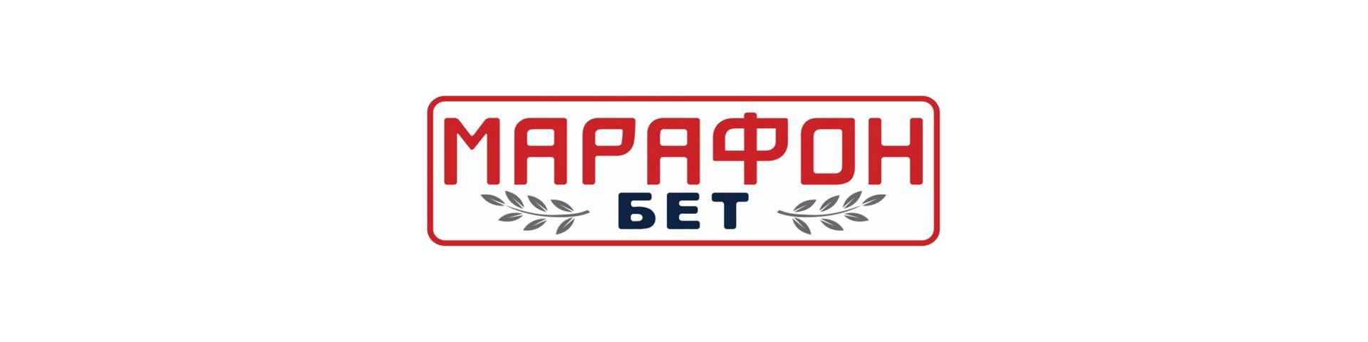 БК «Марафон»: фрибет 15 000 рублей за проигрышные экспрессы