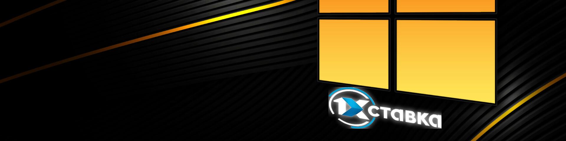 Как и зачем пользоваться приложением БК «1хСтавка» для Windows