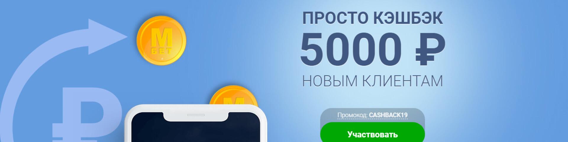 Акция от БК «Марафон»: кэшбэк до 5000 рублей для новых клиентов