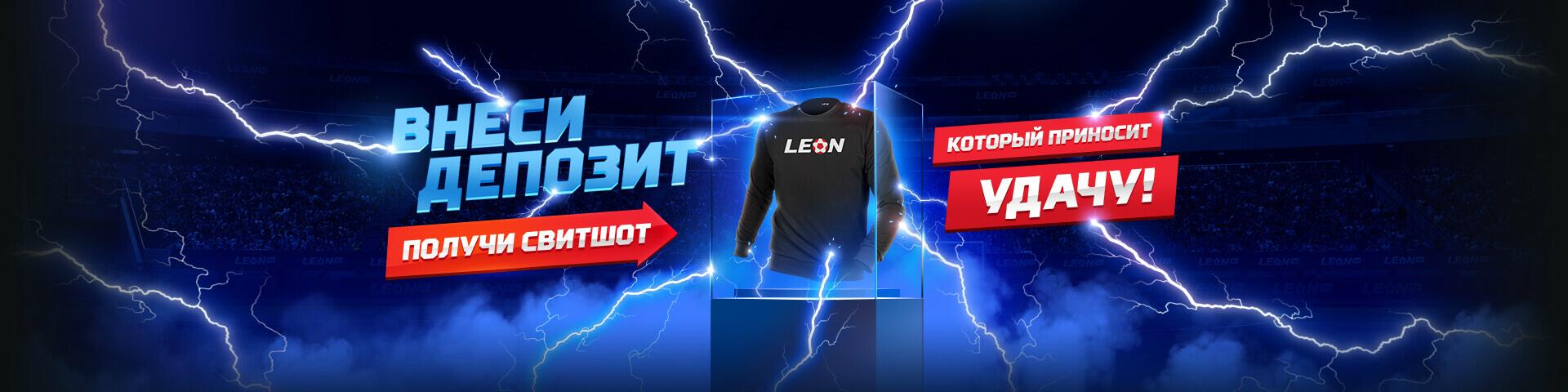 Акция от БК «Леон»: модный свитшот за депозит