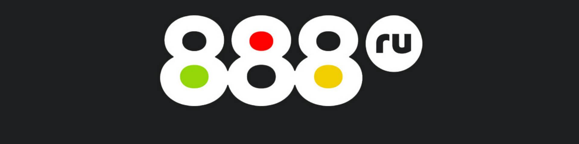 Акция БК «888.ru»: фрибет до 1 500 рублей за точный прогноз на матчи РПЛ
