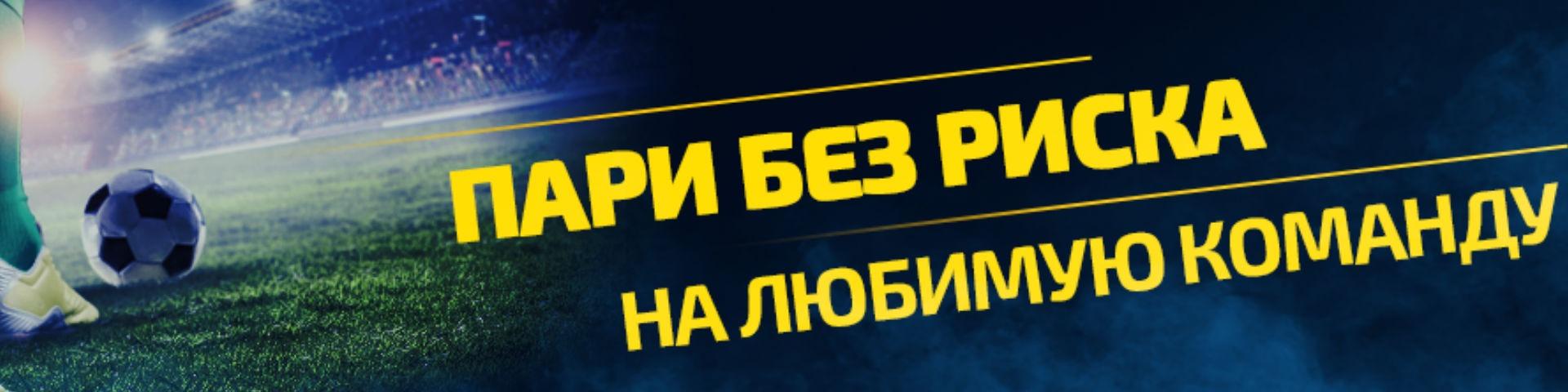 БК GG.BET: страховка ставки на футбол до 700 рублей