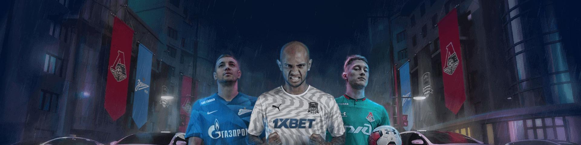 БК «1хСтавка»: KIA Optima за набор футбольной фэнтези-команды