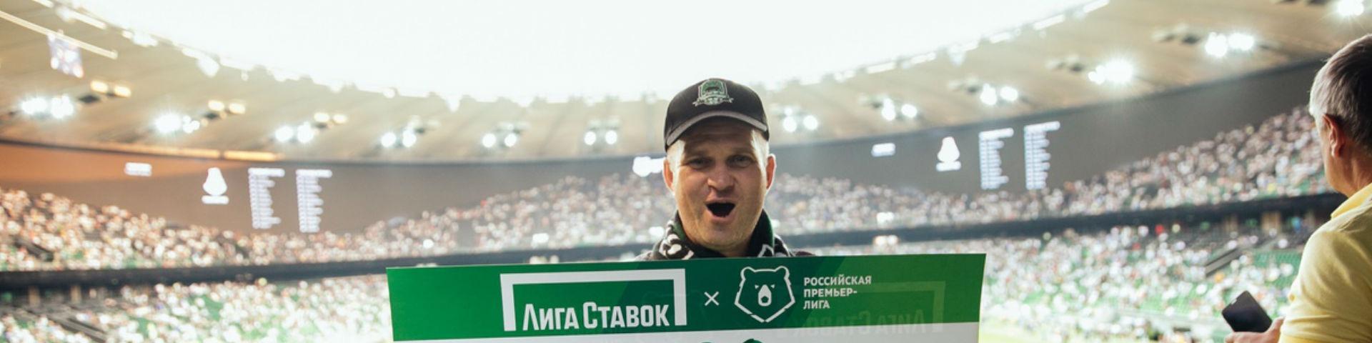 БК «Лига Ставок»: 200 000 рублей и кэшбэк