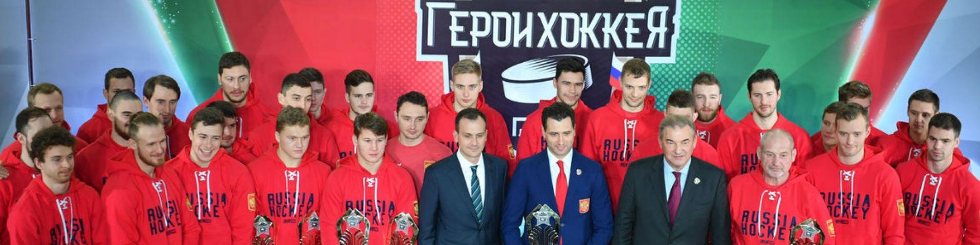 БК «Лига Ставок» и ФХР наградили лауреатов премии «Герои хоккея» 2019