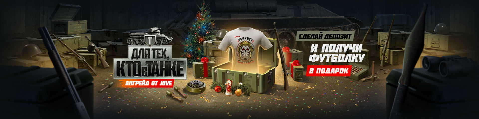 БК «Леон»: футболка для фанатов World of Tanks за депозит 10 000 рублей
