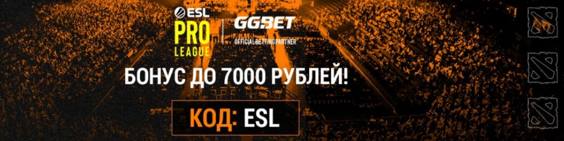 БК GGBet: 7000 рублей за депозит