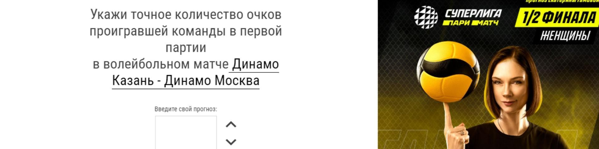 БК «Париматч»: 3000 рублей за прогноз на игру «Динамо Казань» – «Динамо Москва»