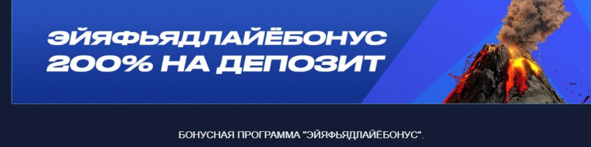 БК «Вулканбет»: 10 000 рублей за регистрацию и депозит